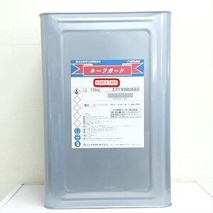 日本特殊塗料ルーフガード フラットグレー 15kg業務用/水性/防水