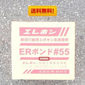 【送料無料】エレホン化成ERボンド#55 (3.6kgセット)