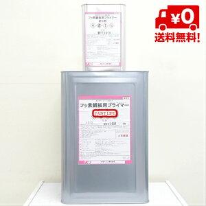 【送料無料】水谷ペイントフッ素鋼板用プライマー15kgセット業務用/屋根用/フッ素鋼板屋根/塗替え