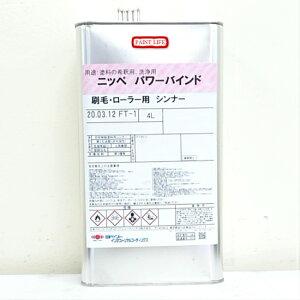 日本ペイント(ニッペ)パワーバインド刷毛・ローラー用シンナー 4L