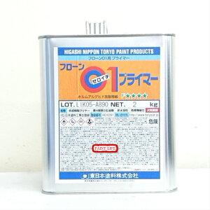 東日本塗料フローン01プライマー2kg
