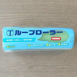 大塚刷毛製造(マルテー)ループローラー 7インチ毛丈6mm