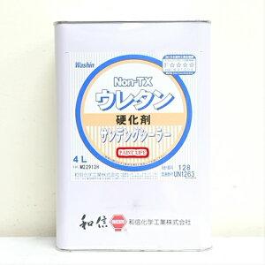 和信化学工業Non-TXウレタンサンデングシーラー硬化剤のみ 4L木部用/業務用