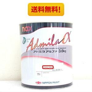 【送料無料】日本ペイントnax アドミラアルファ004 クリスタルシルバー荒目 3.6kg