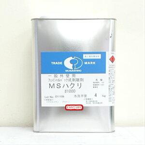 武蔵野化学 MSハクリ#1000(一般外壁用) 4kg業務用/剥離/はくり/ハクリ