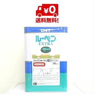 【送料無料】大日本塗料シリコンルーベン一液EXTRAセルリアンブルー 15kg業務用/DIY