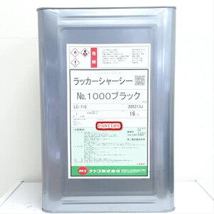 ナトコ ラッカーシャーシーNo.1000 ブラック 16L業務用/AR/車両/シャーシ