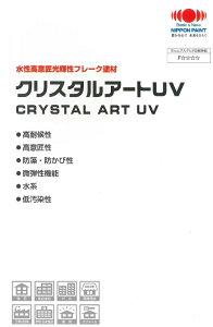 【送料無料】日本ペイントクリスタルアートUV上塗 標準色(2) 16kg