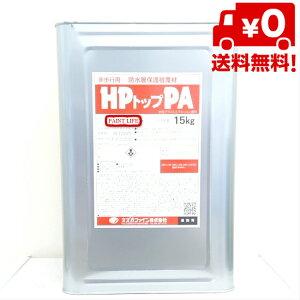 【送料無料】スズカファインHPトップPAシルバー 15kg