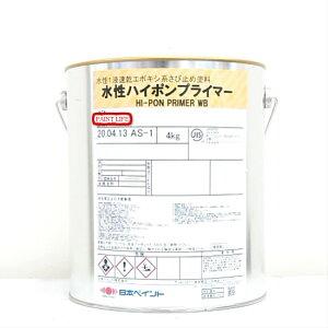 日本ペイント(ニッペ)水性ハイポンプライマー標準色 4kg水性/錆止め/業務用/サビ止め