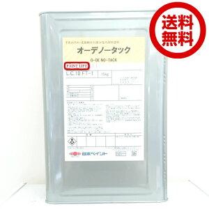 【送料無料】日本ペイントオーデノータック 5分つや常備色 15kg