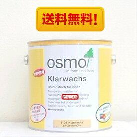 【送料無料】オスモ&エーデル#1101エキストラクリアー 2.5L木部用/業務用/DIY/自然塗料/osmo