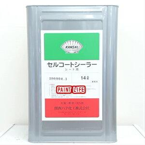 関西パテ化工セルコートシーラーシート用 14L