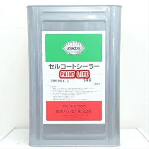 関西パテ化工セルコートシーラーコンクリート用 14L