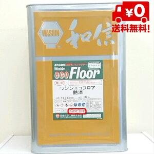 【送料無料】和信化学ワシン エコフロア 艶消 16L木部用/業務用