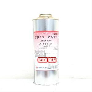 日本ペイントnaxアドミラアルファe3グラデーター 0.8kg