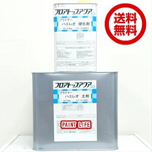 【送料無料】アトミクスフロアトップアクアプライマー ハエレオクリヤー 5.5kgセット