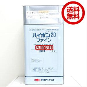 【送料無料】日本ペイントハイポン20ファイン 標準色20kgセット錆止め/業務用/サビ止め