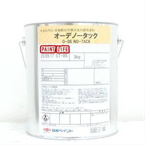 日本ペイントオーデノータック 3分つや常備色 3kg