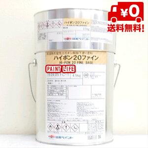 【送料無料】日本ペイントハイポン20ファイン 標準色5kgセット錆止め/業務用/サビ止め