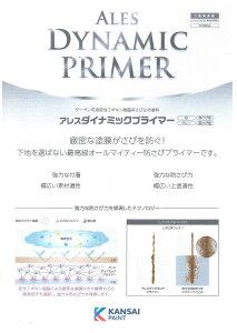 関西ペイントアレスダイナミックプライマー標準色 4kgセット