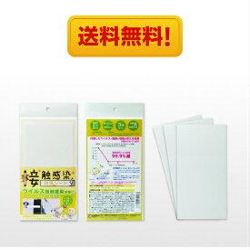 【送料無料】関西ペイント接触感染対策シート幅10cm、長さ20cm3枚入り×10袋セット白色