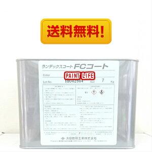 【送料無料】大日技研工業ランデックスコートFCコート 標準色 7kg