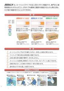 【送料無料】ヤブ原産業SSSボンド500(300gセット) 1箱(10ケ)