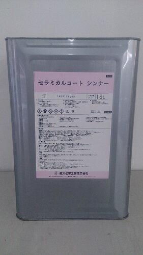 菊水化学工業(kikusui)セラミカルコートシンナー16L