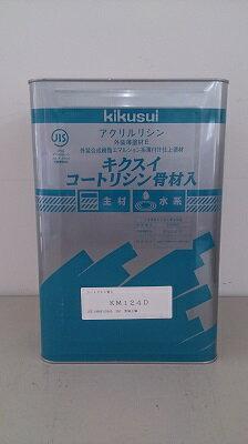 菊水化学工業(Kikusui)  キクスイ コートリシン 骨材入 淡彩色 20kg