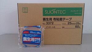 スリオンテックガムテープ25mm幅1箱(60巻)