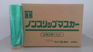 【送料無料】大塚刷毛製造ノンスリップマスカー1100mm×12.5m1箱(40本)