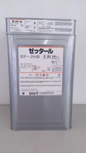 【送料無料】大日本塗料ゼッタールEP-2HBグレー 25kgセット 業務用