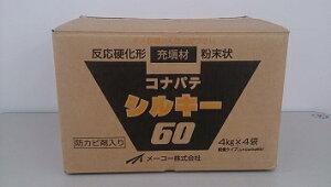 メーコーコナパテシルキー 60分ケース販売(4kg×4)