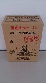 ヨトリヤマ 調色セット 1L用