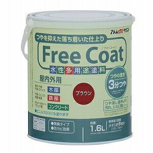 アトムハウスペイント(塗料/ペンキ)水性フリーコート1.6L ブラウン