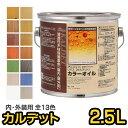 【送料無料】リボス カルデット 2.5L 【リボス/Livos/リボス自然健康塗料】