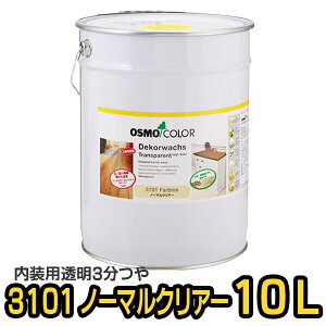 【送料無料】オスモカラー ノーマルクリアー #3101 10L