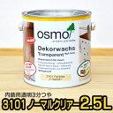 【送料無料】オスモカラー ノーマルクリアー #3101 2.5L