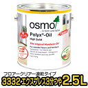 【送料無料】オスモカラー #3332(旧#3232)フロアクリアーエクスプレス (2〜3分つや) 2.5L オスモ 自然塗料 フローリ…