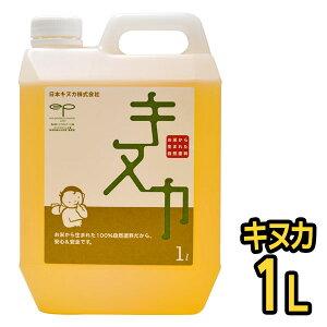 自然塗料 キヌカ 1L 日本キヌカ お米 赤ちゃん 子供 塗装 無臭 ワックス オイル 無垢材 フローリング 床 メンテナンス