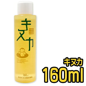 自然塗料 キヌカ 160mlL 日本キヌカ お米 赤ちゃん 子供 塗装 無臭 ワックス オイル 無垢材 フローリング 床 メンテナンス