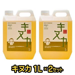 自然塗料 キヌカ [1L x 2個セット] 日本キヌカ お米 赤ちゃん 子供 塗装 無臭 ワックス オイル 無垢材 フローリング 床 メンテナンス