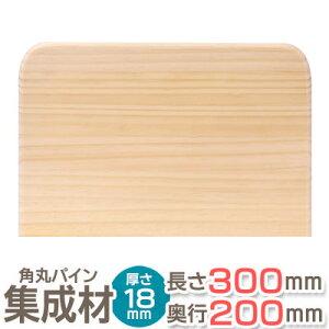 パイン集成材 3R 直径300mmx幅200x厚18mm 集成材 木材 木 木板 板 ボード カット 端材 コーナー アール 工作 DIY 日曜大工 パイン