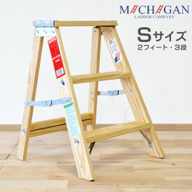 木製脚立 ミシガンラダー Sサイズ 脚立/木製/おしゃれ/インテリア/Michigan Ladder