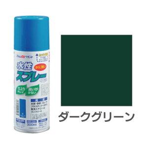 【アトムハウスペイント】水性スプレー 300ml ダークグリーン(緑)【スプレー 塗料 クラフト】