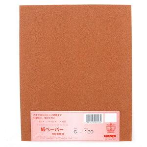 【紙やすり】王冠 洋紙ペーパー #120 1枚【工作】【DIY】【サンドペーパー】