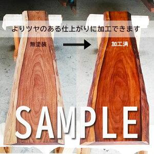 【一枚板と同時に買い物かごにお入れください】ムク木一枚板(М〜Lサイズ)のサンダー仕上げと自然塗料オイル塗装の加工費※料金一律
