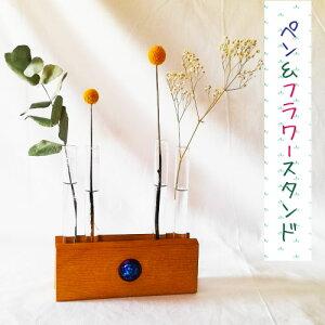 【数量限定】ペン&フラワースタンド ワンポイントデザイン ガラス試験管付き ナラ材 天然木 木製 一輪挿し 花入れ ペン立て 鉛筆立て おしゃれ