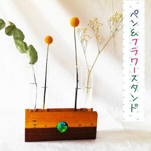 【数量限定】ペン&フラワースタンド ワンポイントデザイン ガラス試験管付き パドック材 天然木 木製 一輪挿し 花入れ ペン立て 鉛筆立て おしゃれ